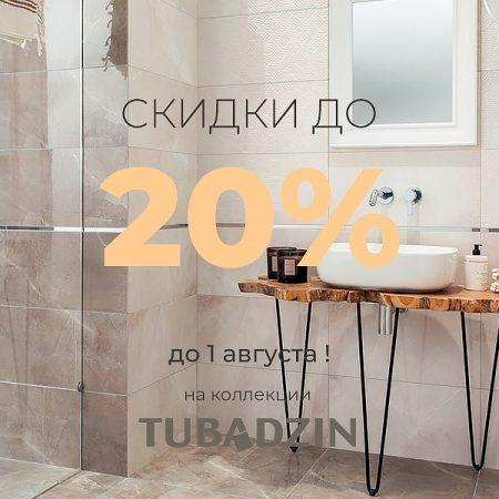 Скидка 20% на керамическую плитку Tubadzin